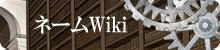 ネームWiki