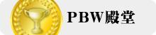 PBW殿堂